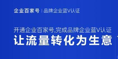 百度新推出百家号蓝V认证