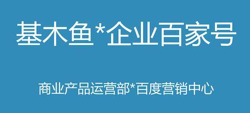 企业百家号+基木鱼