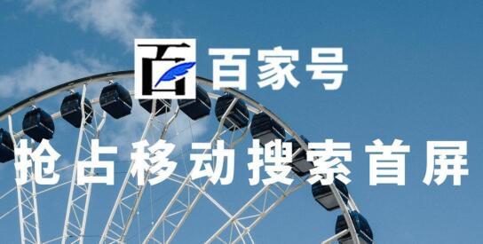 百家号蓝V认证