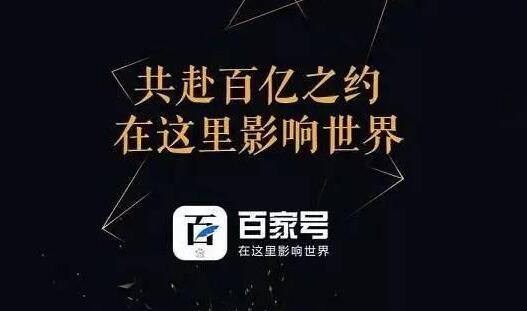 百家号蓝V助力做好网络推广