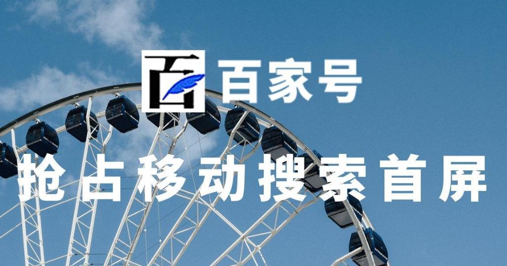 企业百家号就是百家号蓝V吗?搜索seo优化方法有哪些?