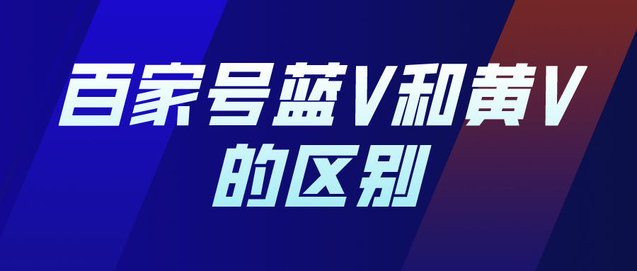 百家号蓝V和黄V的区别在哪里?seo关键字排名优化怎么做?