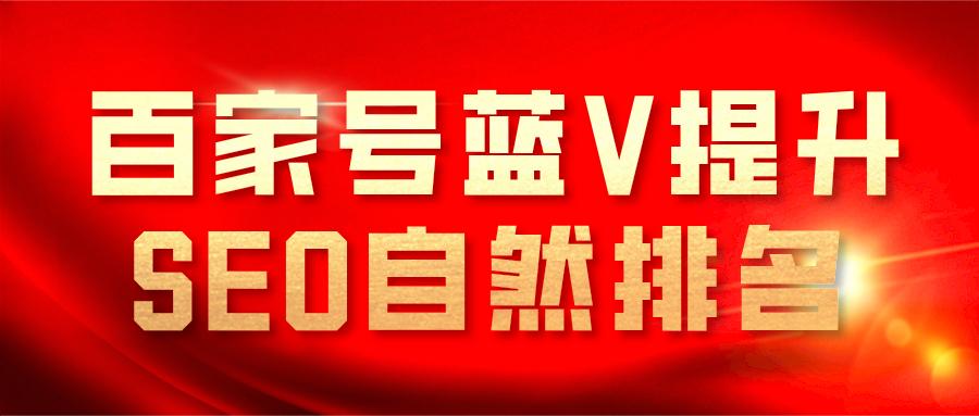 百家号蓝V提升seo搜索排名