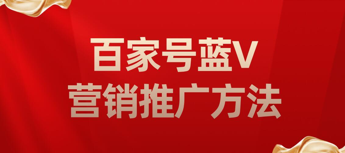 百家号蓝V营销推广方法
