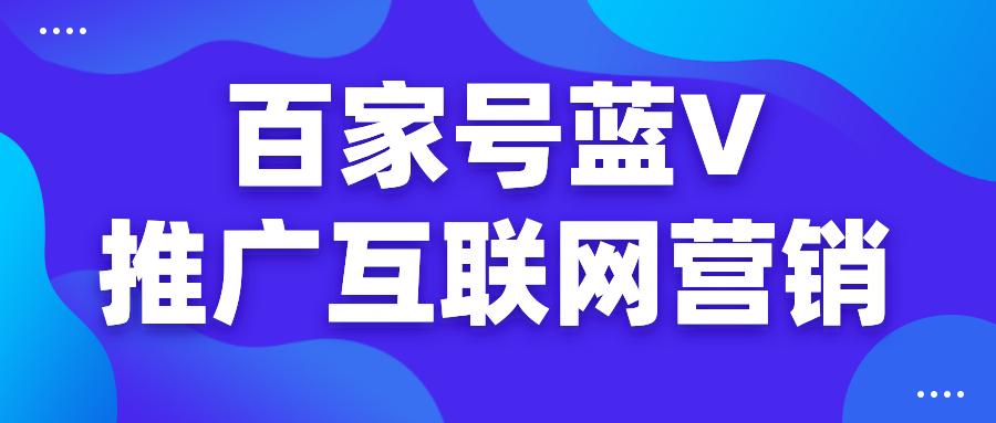 百家号蓝V推广互联网营销