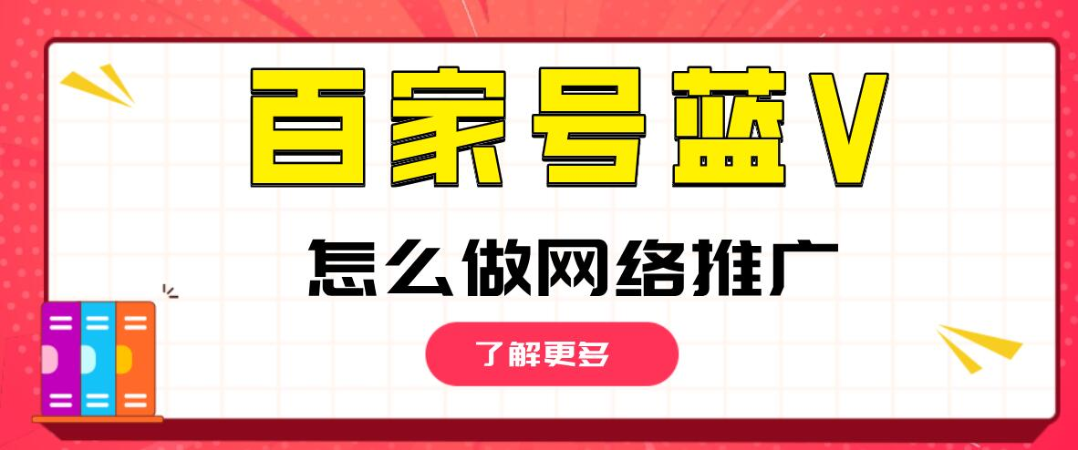 百家号蓝V怎么网络推广