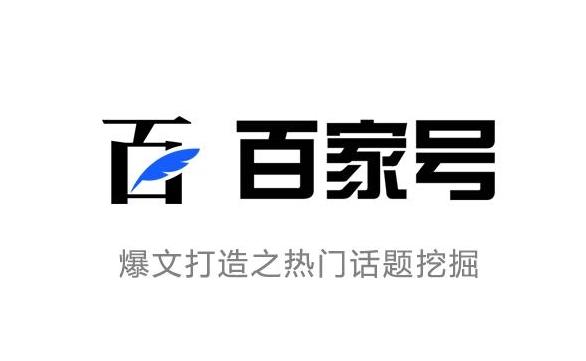 百家号蓝V网络推广项目