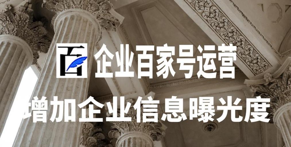 百家号蓝V助力seo排名优化