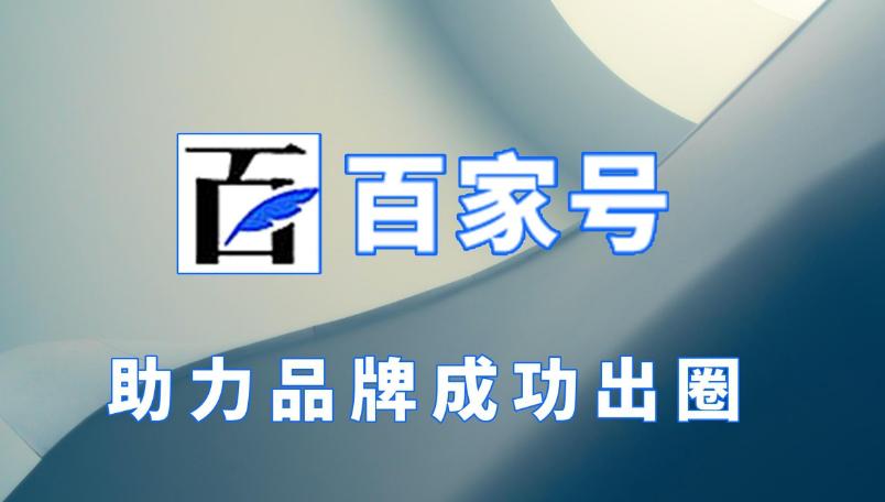 护肤品百家号蓝V