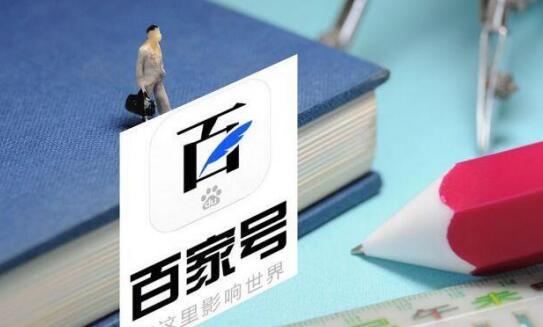 百家号企业号怎么更改企业名称,蓝v认证好用吗?