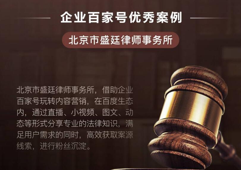 盛廷律师百家号案例