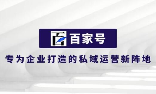 企业百家号蓝v认证推广