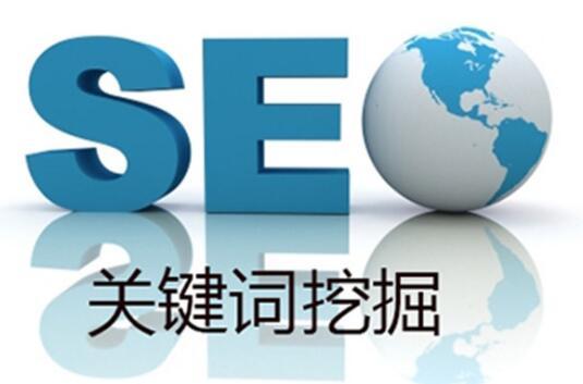 seo提升关键词排名